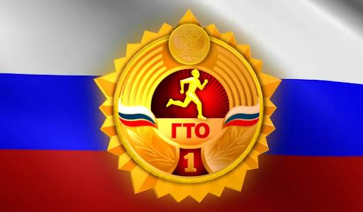 Логотип ГТО